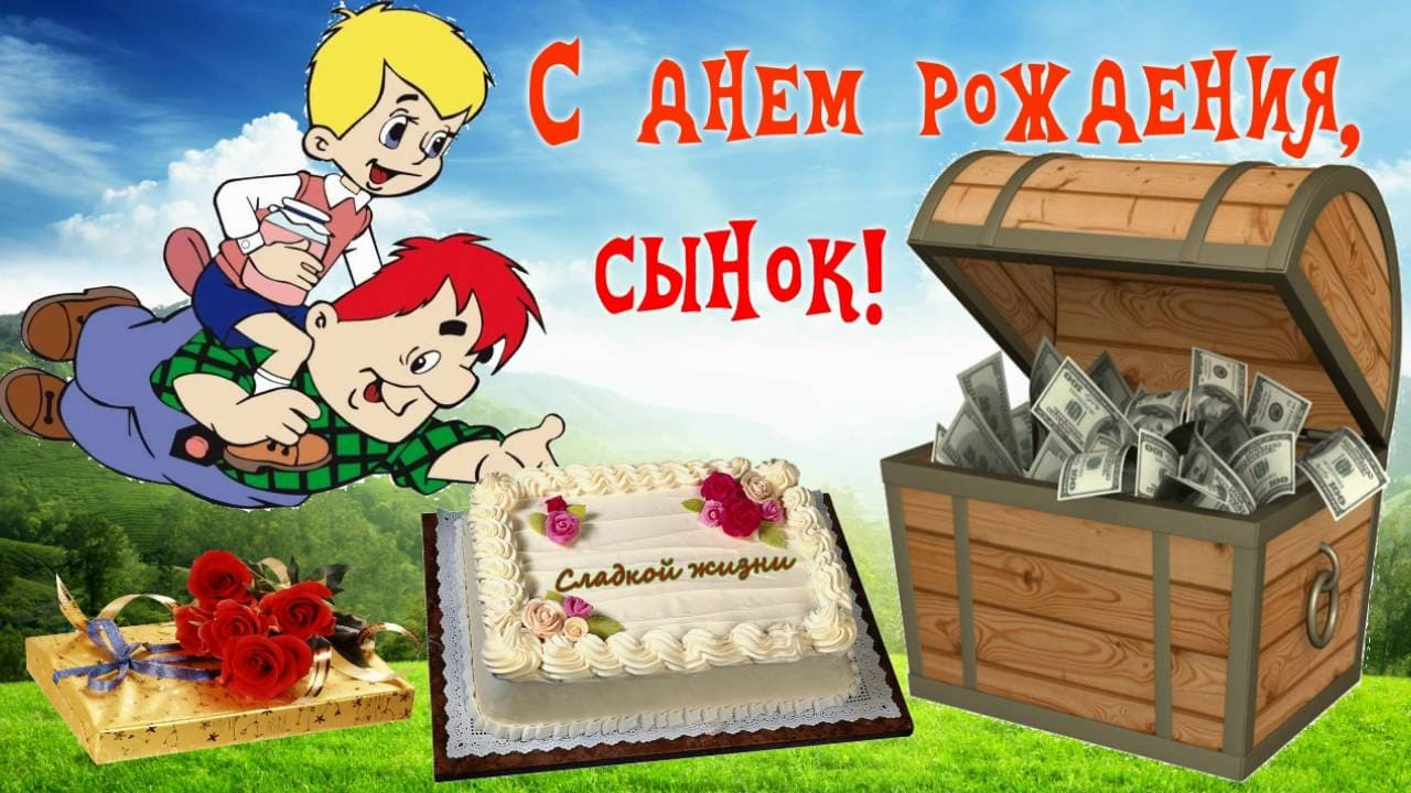 открытки с днем рождения сыну от матери шикарные