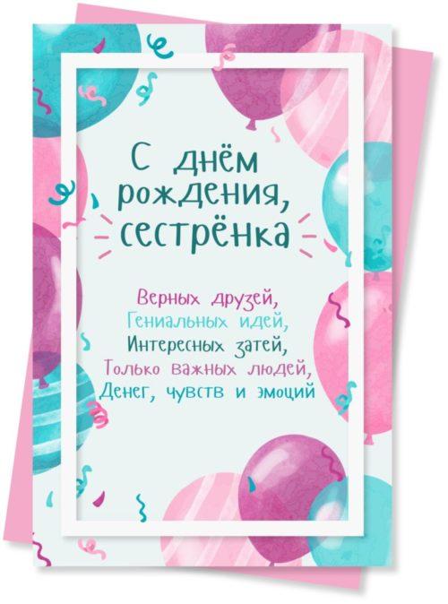 """Открытки """"С Днем Рождения"""" сестре. Большая коллекция!"""
