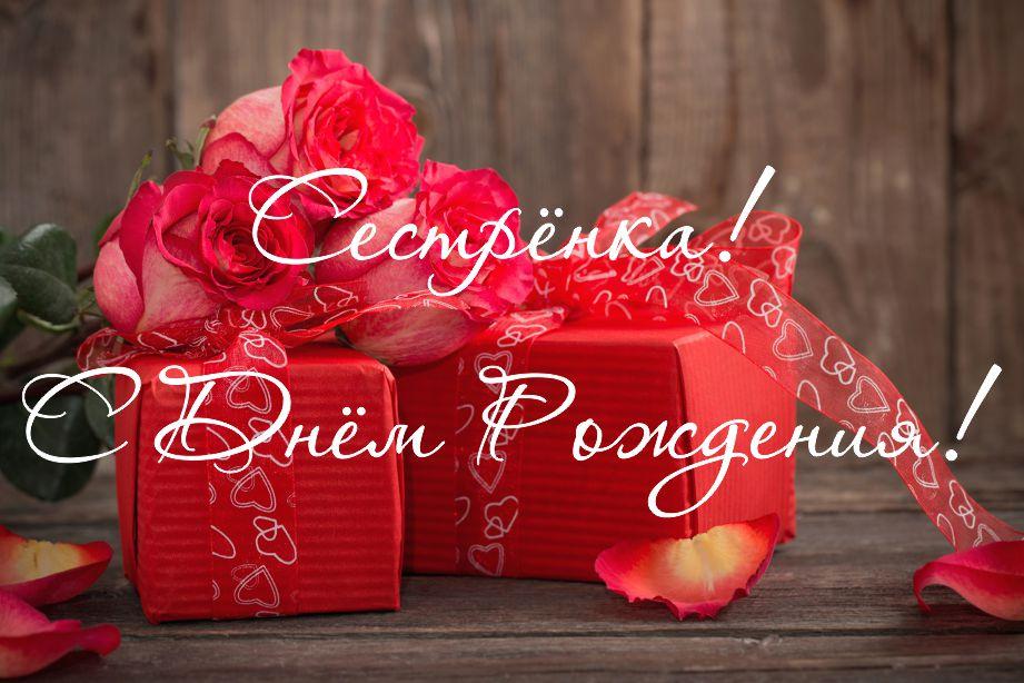 Картинки С Днем Рождения, Сестрёнка. 65 красивых открыток