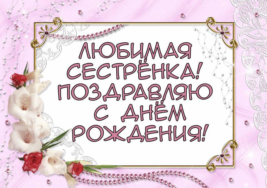 Цветами для, с днем рождения любимая сестра открытки