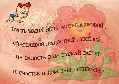 Изображение - Открытки поздравления с дочкой s-dnem-rozhdeniya-dochenki-1-gap