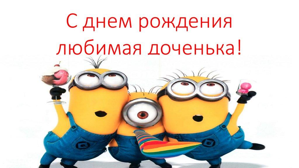 Изображение - Открытки поздравления с дочкой s-dnem-rozhdeniya-dochenki-1