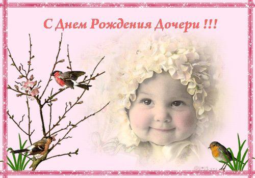 С днем рождения доченьки: картинки, открытки, гифки. 50 штук!