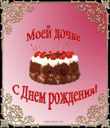 Изображение - Открытки поздравления с дочкой s-dnem-rozhdeniya-dochenki-11-gap