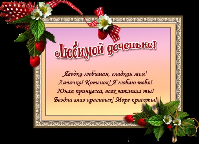 Изображение - Открытки поздравления с дочкой s-dnem-rozhdeniya-dochenki-13