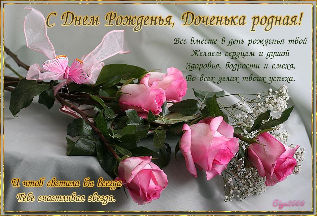 Изображение - Открытки поздравления с дочкой s-dnem-rozhdeniya-dochenki-14