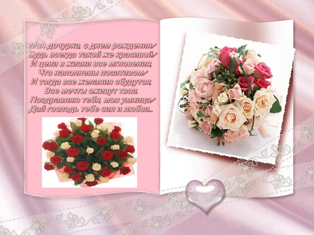 Изображение - Открытки поздравления с дочкой s-dnem-rozhdeniya-dochenki-15