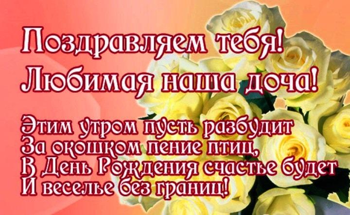 Изображение - Открытки поздравления с дочкой s-dnem-rozhdeniya-dochenki-16