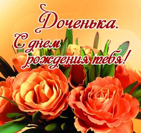 Изображение - Открытки поздравления с дочкой s-dnem-rozhdeniya-dochenki-17