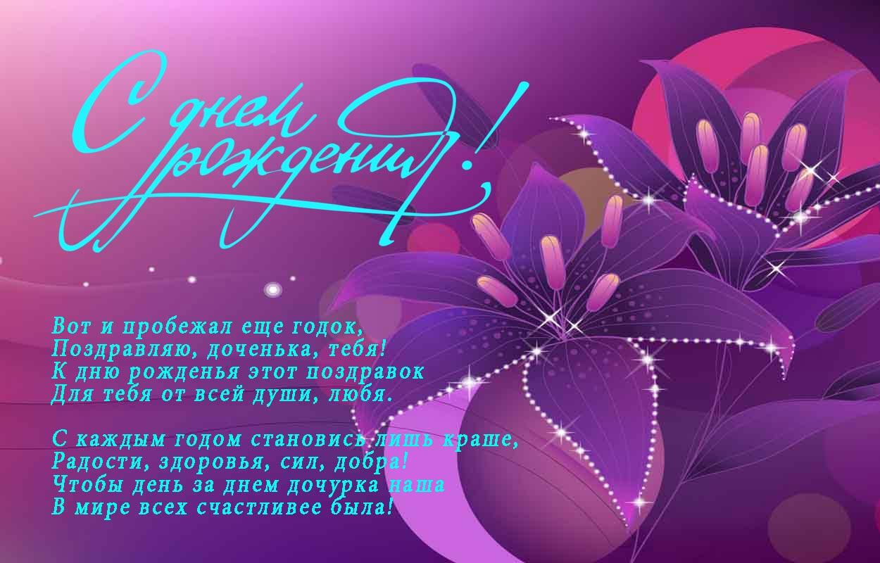 Изображение - Открытки поздравления с дочкой s-dnem-rozhdeniya-dochenki-19