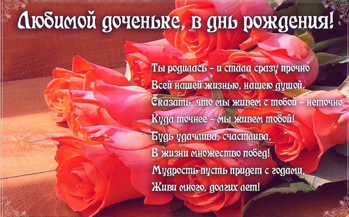Изображение - Открытки поздравления с дочкой s-dnem-rozhdeniya-dochenki-2-e1521673857649