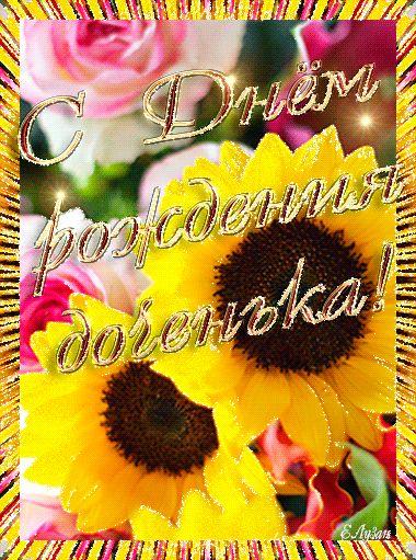 Изображение - Открытки поздравления с дочкой s-dnem-rozhdeniya-dochenki-2-gap
