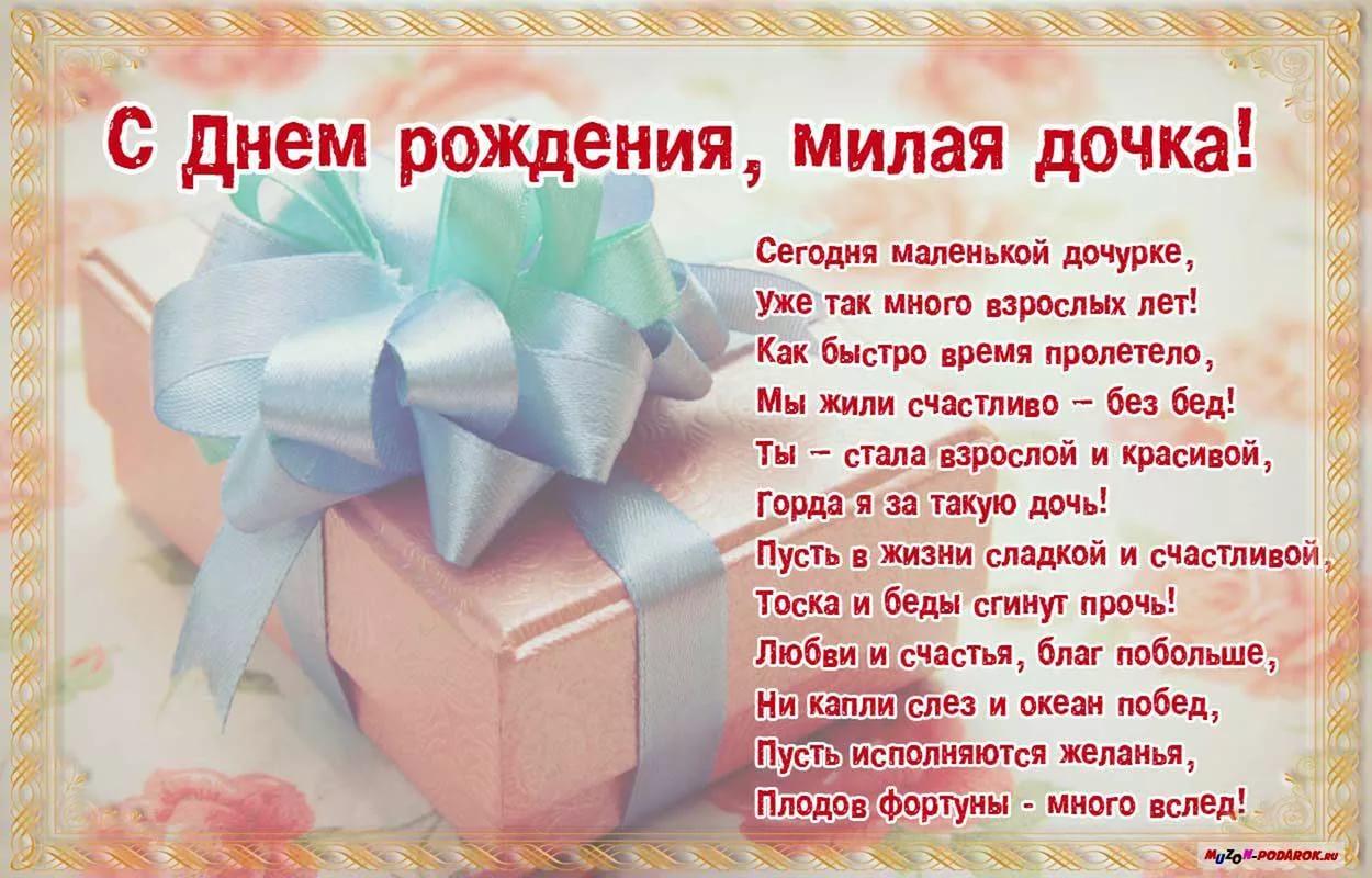 Изображение - Открытки поздравления с дочкой s-dnem-rozhdeniya-dochenki-20