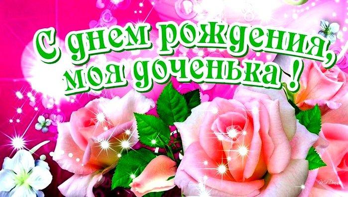 Изображение - Открытки поздравления с дочкой s-dnem-rozhdeniya-dochenki-22