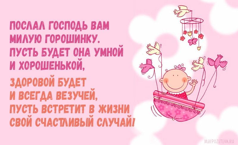 Поздравление на полгода ребенку или маме
