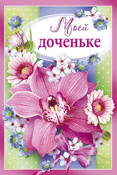 Изображение - Открытки поздравления с дочкой s-dnem-rozhdeniya-dochenki-25
