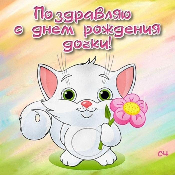 Изображение - Открытки поздравления с дочкой s-dnem-rozhdeniya-dochenki-26