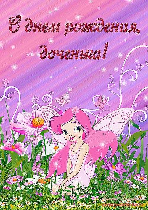 Изображение - Открытки поздравления с дочкой s-dnem-rozhdeniya-dochenki-27