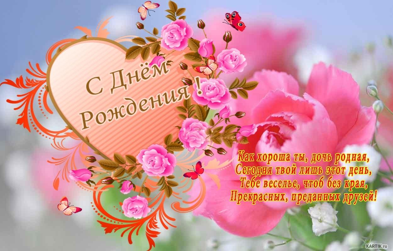 Поздравления с днем рождения дочки 2 года родителям девочки фото 256