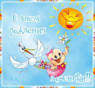 Изображение - Открытки поздравления с дочкой s-dnem-rozhdeniya-dochenki-29