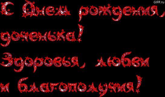 Изображение - Открытки поздравления с дочкой s-dnem-rozhdeniya-dochenki-3-gap
