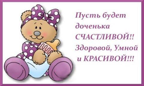 Изображение - Открытки поздравления с дочкой s-dnem-rozhdeniya-dochenki-30-e1521674223242