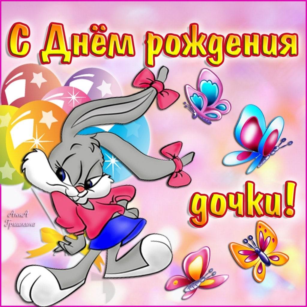 Изображение - Открытки поздравления с дочкой s-dnem-rozhdeniya-dochenki-31