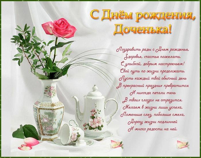 Изображение - Открытки поздравления с дочкой s-dnem-rozhdeniya-dochenki-32