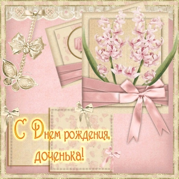 Изображение - Открытки поздравления с дочкой s-dnem-rozhdeniya-dochenki-33