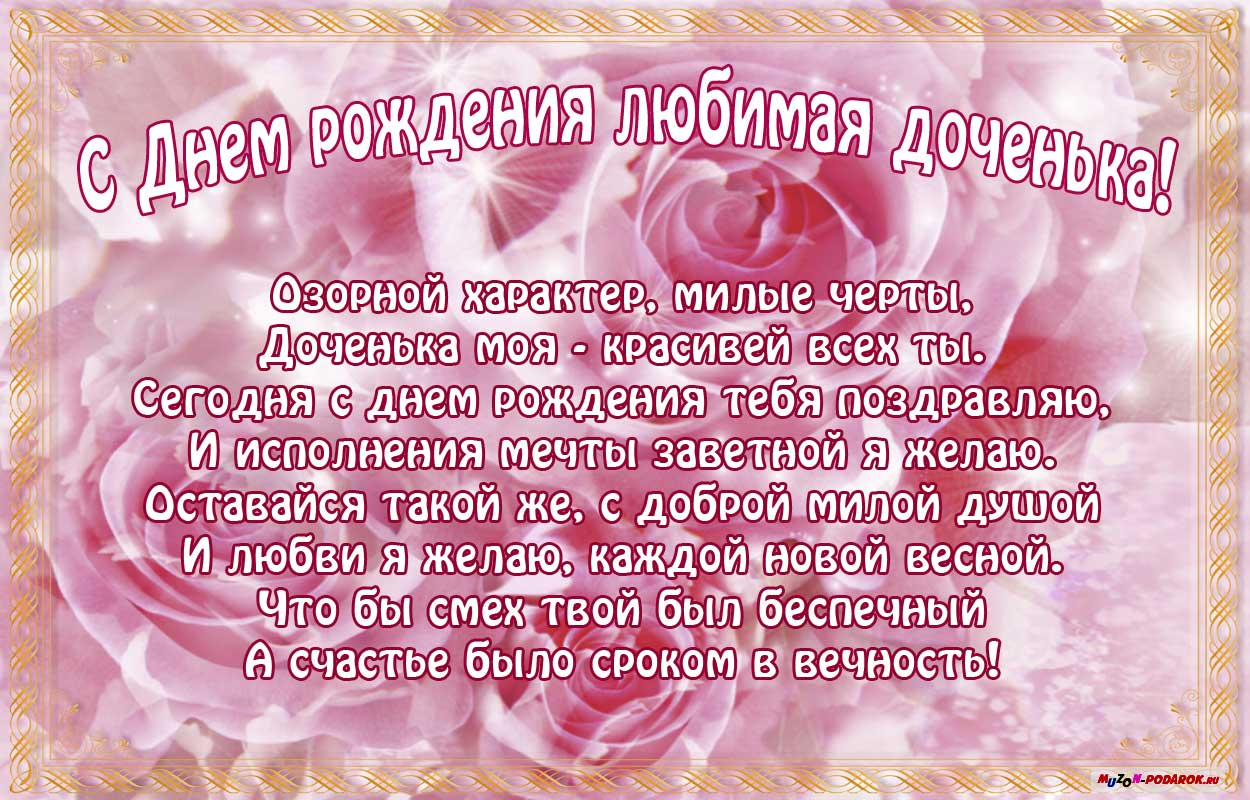 Изображение - Открытки поздравления с дочкой s-dnem-rozhdeniya-dochenki-35