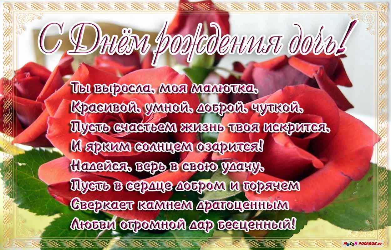 Изображение - Открытки поздравления с дочкой s-dnem-rozhdeniya-dochenki-36