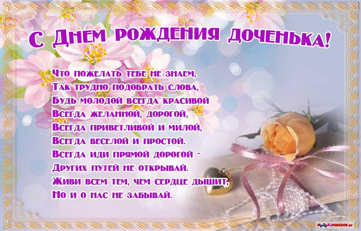 Изображение - Открытки поздравления с дочкой s-dnem-rozhdeniya-dochenki-37