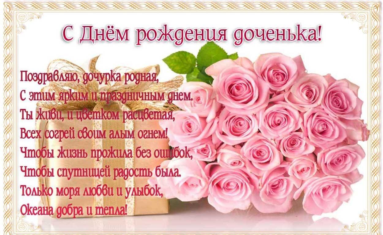 день рождения доченька стихи поздравления взрослой дочери