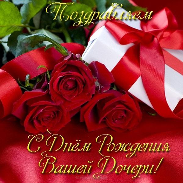 Изображение - Открытки поздравления с дочкой s-dnem-rozhdeniya-dochenki-39