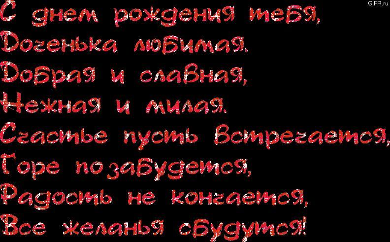 Изображение - Открытки поздравления с дочкой s-dnem-rozhdeniya-dochenki-4-gap