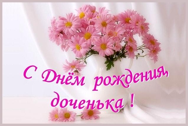 Изображение - Открытки поздравления с дочкой s-dnem-rozhdeniya-dochenki-4