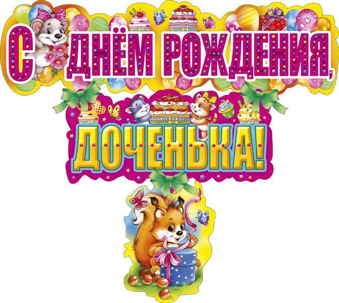 Изображение - Открытки поздравления с дочкой s-dnem-rozhdeniya-dochenki-40-1