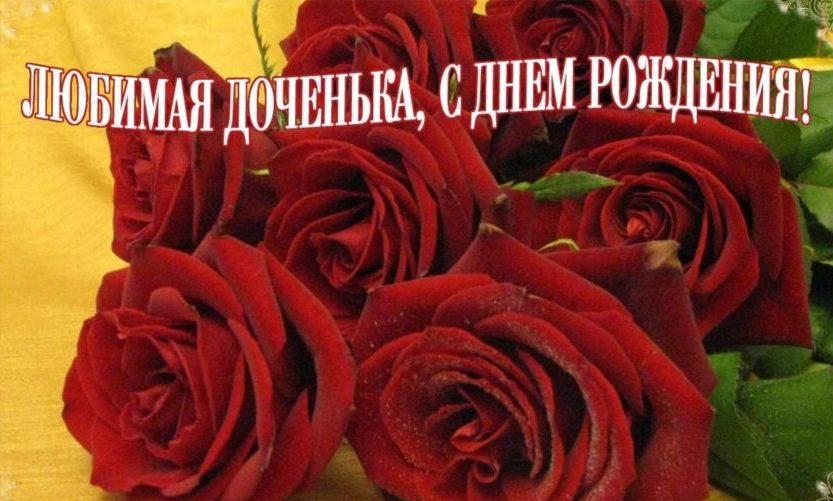 Изображение - Открытки поздравления с дочкой s-dnem-rozhdeniya-dochenki-6-e1521673649682
