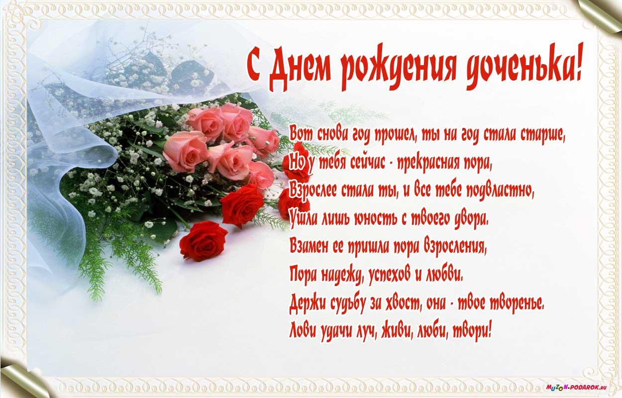 Изображение - Открытки поздравления с дочкой s-dnem-rozhdeniya-dochenki-7