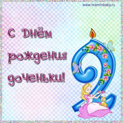 Изображение - Открытки поздравления с дочкой s-dnem-rozhdeniya-dochenki-8-gap