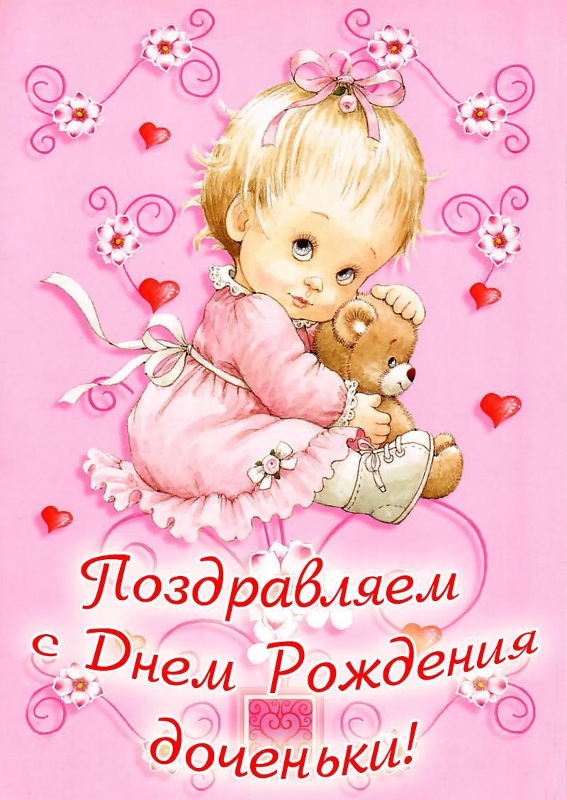 Изображение - Открытки поздравления с дочкой s-dnem-rozhdeniya-dochenki-8