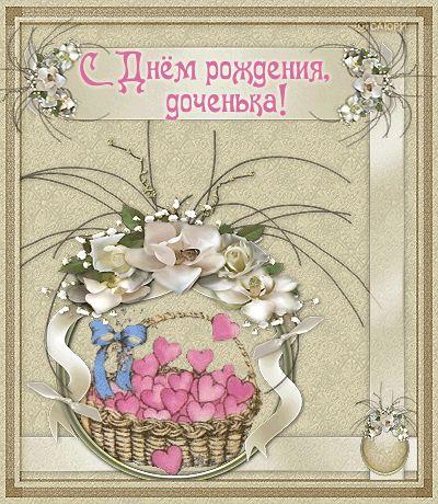 Изображение - Открытки поздравления с дочкой s-dnem-rozhdeniya-dochenki-9-gap