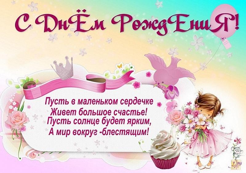 Изображение - Открытки поздравления с дочкой s-dnem-rozhdeniya-dochenki-9