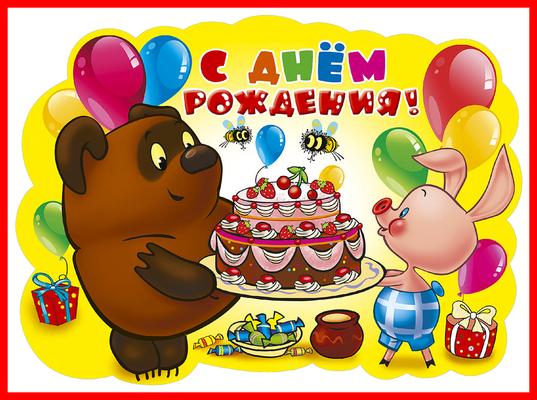 День рождения мультяшные картинки