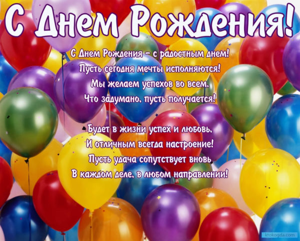 Поздравление на день рождения 8 летнего мальчика