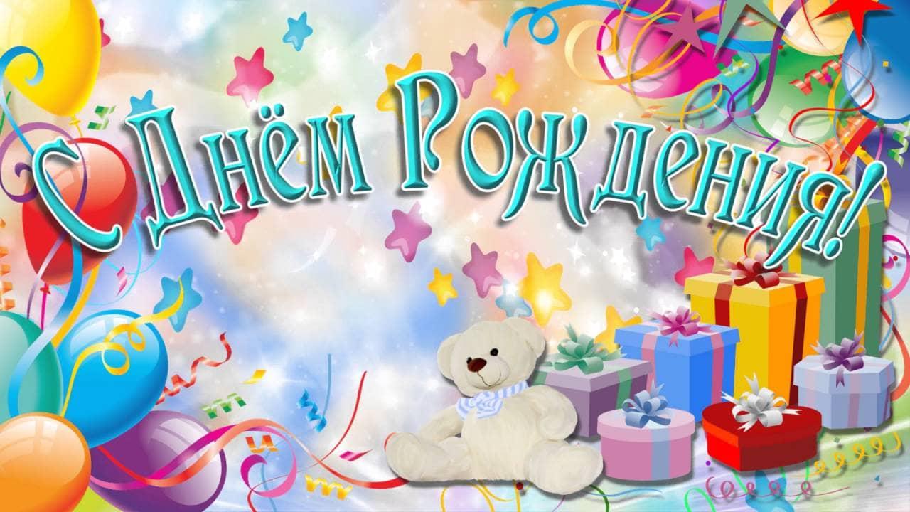 Про охоту, открытки с днем рождения для детей видео