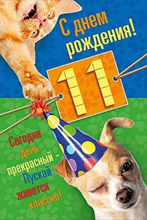 День рождения ребенка 11 лет открытки