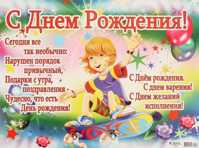 pozdravleniya-s-dnem-rozhdeniya-malchiku-kartinki-krasivie foto 9