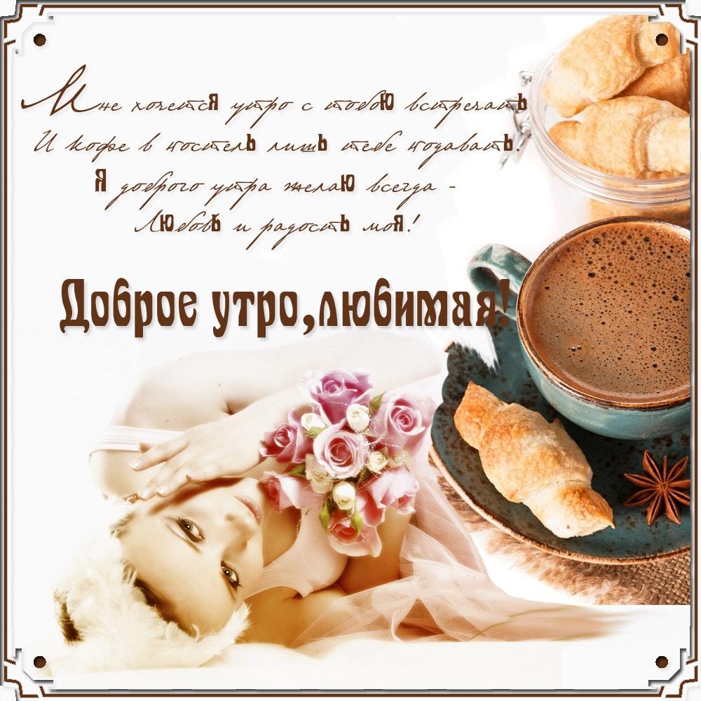 Поздравление, картинки любимой с добрым утром