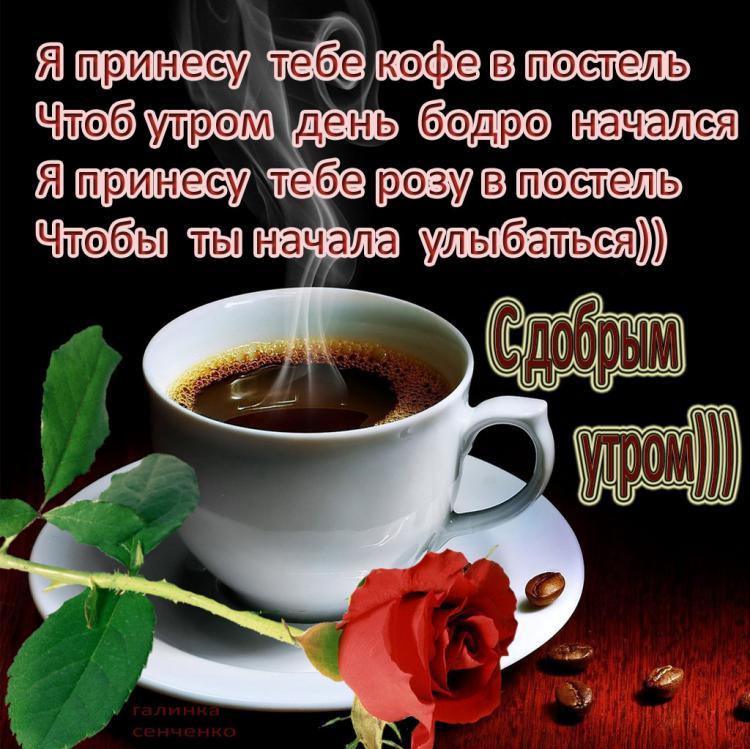 Стихотворно-кофейное пожелание с добрым утром, подкрепленное розой.
